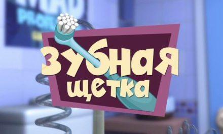 Фиксики: 1 Сезон 11 Серия — «Зубная щетка»