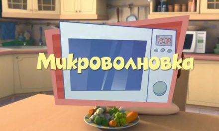 Фиксики: 1 Сезон 12 Серия — «Микроволновка»