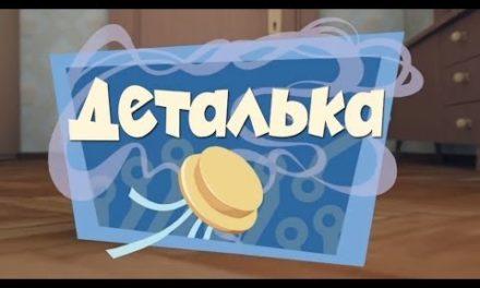 Фиксики: 1 Сезон 15 Серия — «Деталька»