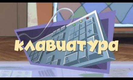 Фиксики: 1 Сезон 18 Серия — «Клавиатура»