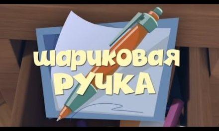 Фиксики: 1 Сезон 19 Серия — «Шариковая ручка»