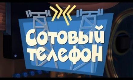 Фиксики: 1 Сезон 20 Серия — «Сотовый телефон»