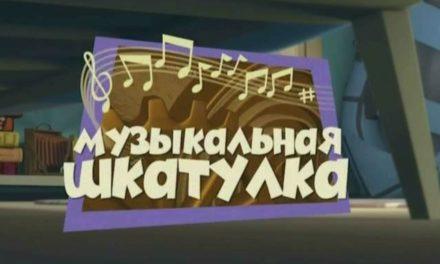 Фиксики: 1 Сезон 26 Серия — «Музыкальная шкатулка»