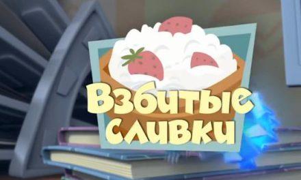 Фиксики: 1 Сезон 34 Серия — «Взбитые сливки»