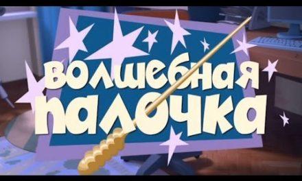 Фиксики: 1 Сезон 36 Серия — «Волшебная палочка»