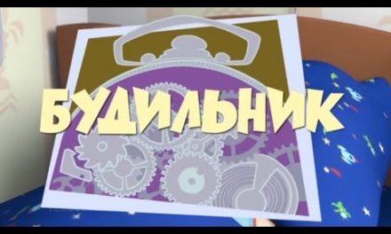 Фиксики: 1 Сезон 4 Серия — «Будильник»
