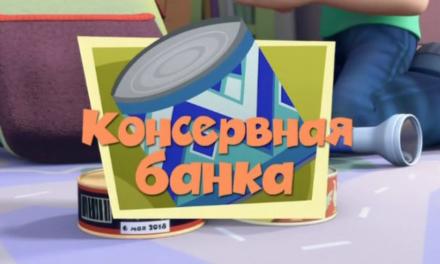 Фиксики: 1 Сезон 47 Серия — «Консервная банка»