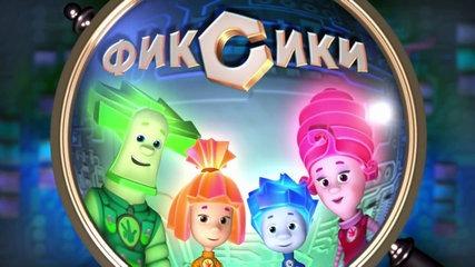 Фиксики: 1 Сезон 52 Серия — «Зеркало»