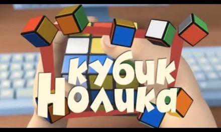 Фиксики: 2 Сезон 54 Серия — «Кубик нолика»