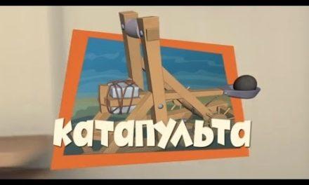 Фиксики: 2 Сезон 55 Серия — «Катапульта»