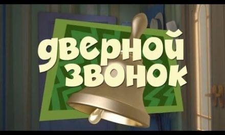 Фиксики: 2 Сезон 60 Серия — «Дверной звонок»