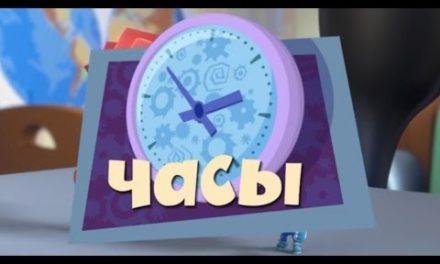 Фиксики: 2 Сезон 78 Серия — «Часы»