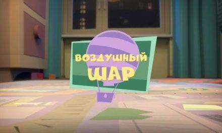 Фиксики: 1 Сезон 9 Серия — «Воздушный шар»