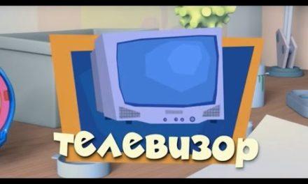 Фиксики — Телевизор