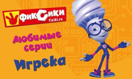 Фиксики: Любимые серии Игрека смотреть онлайн