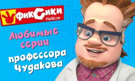 Фиксики: Любимые серии Профессора Чудакова смотреть онлайн