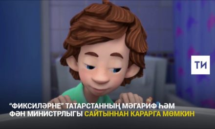 Фиксики: Мультик на Татарском языке (татарча Фиксиклар)