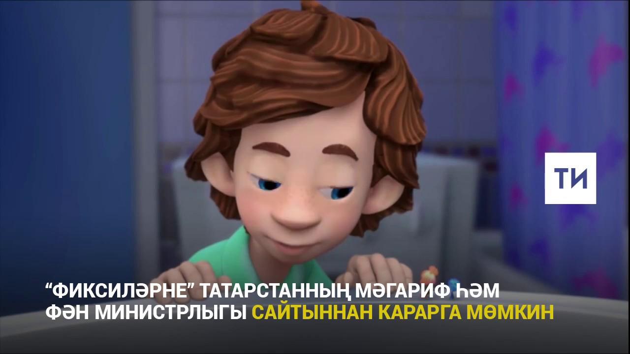 Фиксики: Мультик на Татарском языке | Дополнительные материалы